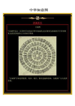 【传统文化】中华吉祥图桉~福~禄~寿.pdf