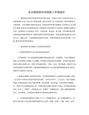 校长论坛材料.doc
