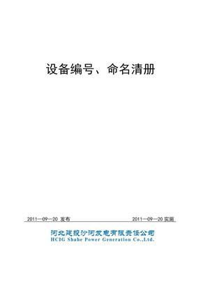 沙河电厂设备命名清册汇总20110921.doc