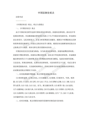 中国法制史重点.doc