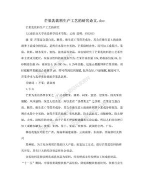 芒果乳饮料生产工艺的研究论文.doc.doc