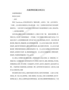 内观禅修的探讨林崇安.doc