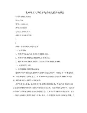 北京理工大学信号与系统实验实验报告.doc