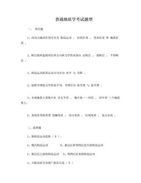地质学试题.doc
