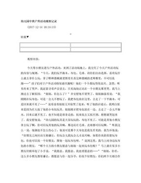 幼儿园中班户外活动观察记录摘.doc