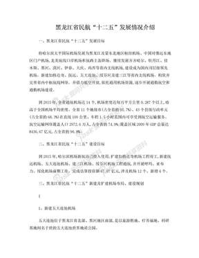 """黑龙江省民航""""十二五""""发展情况介绍.doc"""