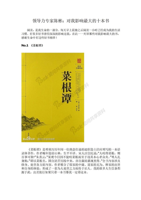 领导力专家陈彬:对我影响最大的十本书.doc