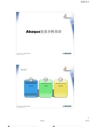 Abaqus最全、最经典中文培训教程.ppt
