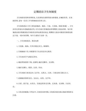 定期清洁卫生间制度.doc
