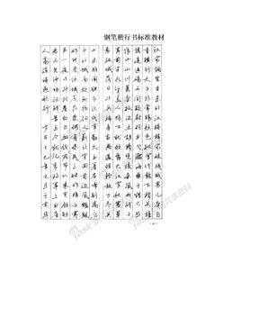 钢笔楷行书标准教材.doc