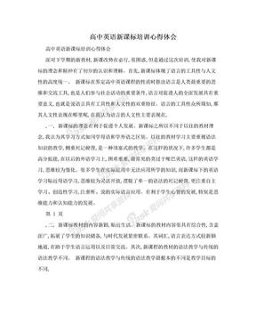 高中英语新课标培训心得体会.doc