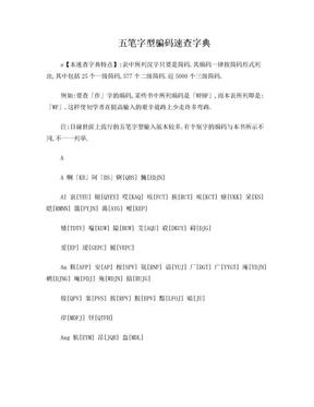 五笔字型编码速查字典.doc