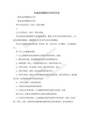 企业法律顾问合同审查表.doc