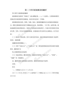 第二十四章新闻报道的翻译.doc