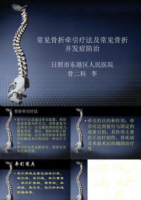 常见骨折牵引疗法及骨折并发症防治.ppt