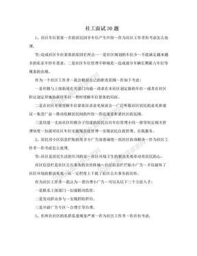 社工面试30题.doc