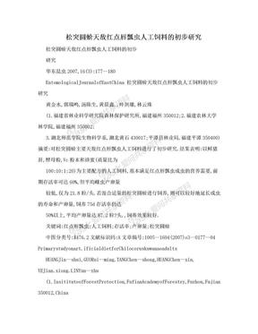 松突圆蚧天敌红点唇瓢虫人工饲料的初步研究.doc