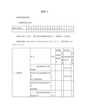 增值税纳税申报表.doc