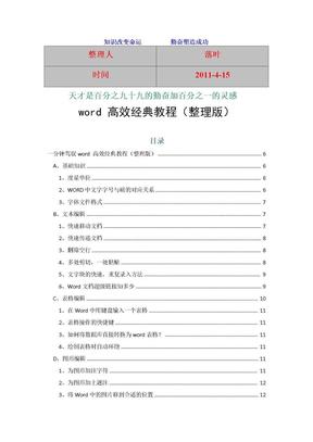 2011-学习资料大全:Word_高效排版教程(整理版).doc