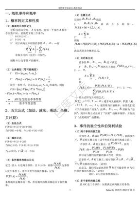 概率論公式大全.pdf