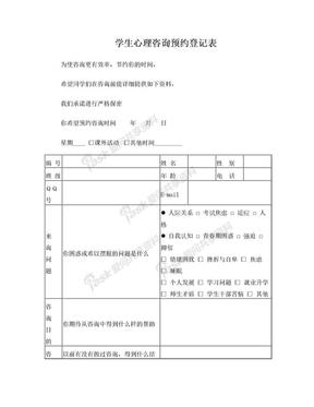 学生心理咨询预约登记表.doc