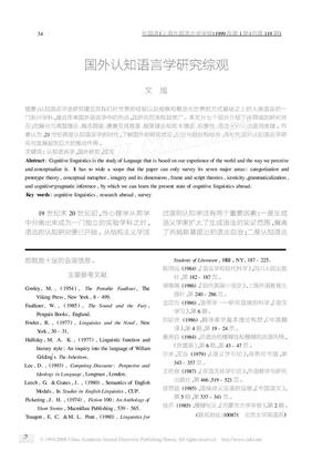 国外认知语言学研究综观.pdf