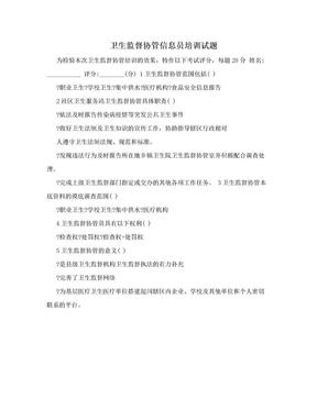 卫生监督协管信息员培训试题.doc