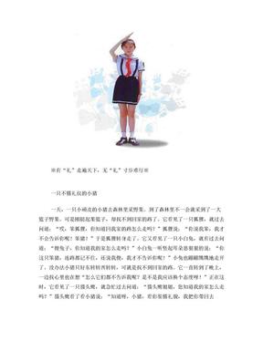 小学国学校本教材.doc