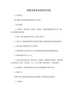 虹吸式屋面雨水排水系统技术交底.doc