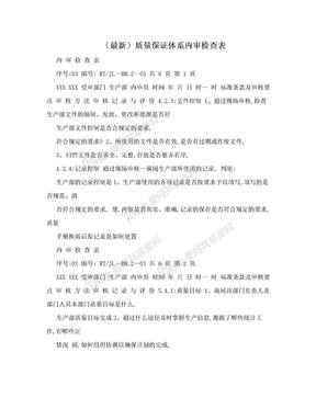 (最新)质量保证体系内审检查表.doc