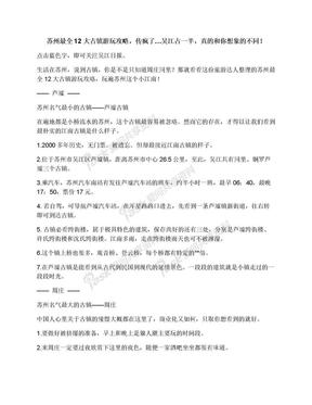 苏州最全12大古镇游玩攻略,传疯了…吴江占一半,真的和你想象的不同!.docx