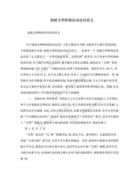 创建文明班级活动总结范文.doc