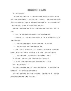 社区惠民项目工作总结.doc