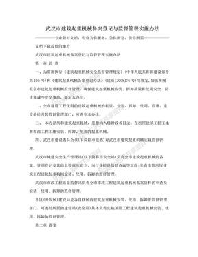 武汉市建筑起重机械备案登记与监督管理实施办法.doc