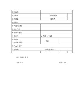 员工培训记录表.doc