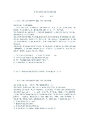小学五年级语文课内阅读练习题.doc