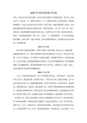 司法考试复习计划.doc