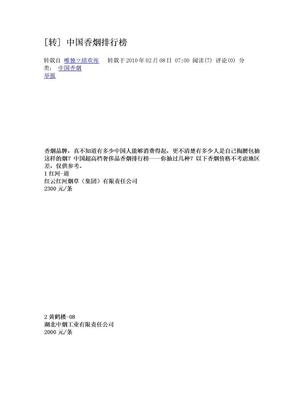 中国最贵香烟排行榜.doc