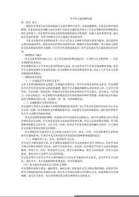 小学语文新课程标准.doc