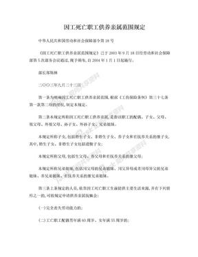 因工死亡职工供养亲属范围规定(劳动和社会保障部令第18号,2004年1月1日起施行).doc