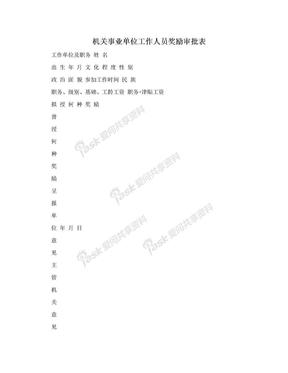 机关事业单位工作人员奖励审批表.doc