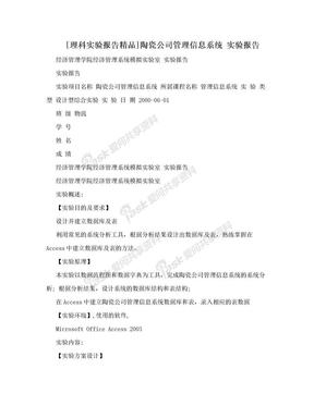[理科实验报告精品]陶瓷公司管理信息系统 实验报告.doc