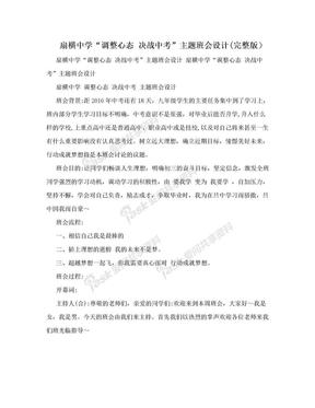 """扇横中学""""调整心态 决战中考""""主题班会设计(完整版).doc"""