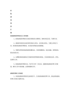 2016年新版医院感染管理制度汇编.doc