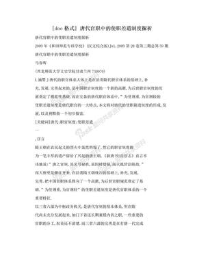 [doc格式] 唐代官职中的使职差遣制度探析.doc