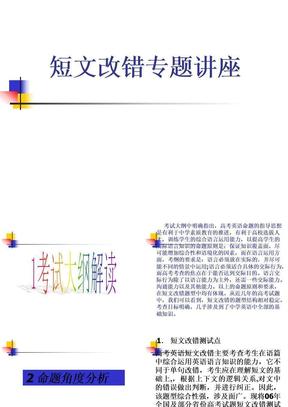 高考英语短文改错专项解题指导课件.ppt