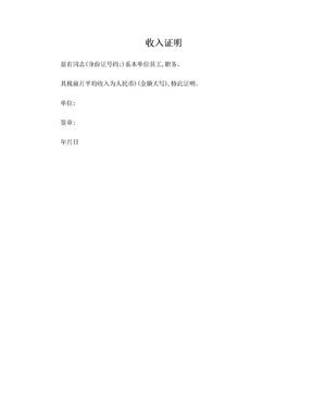 中国银行信用贷款收入证明(样式).doc