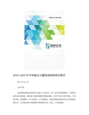 2016-2022年中国温室大棚发展趋势研究报告.doc