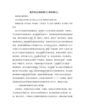 城管执法调研报告[调研报告].doc