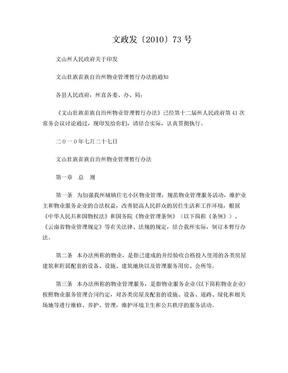 文山壮族苗族自治州物业管理暂行办法.doc